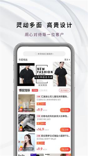 智淘联盟app截图1