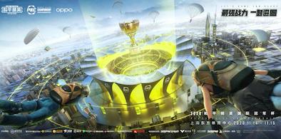 PEC 2020和平精英���H冠�杯