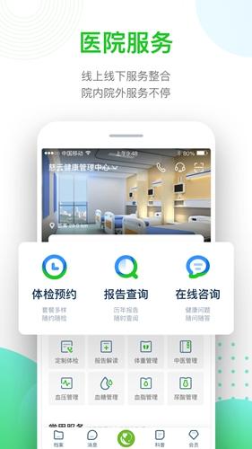 慈云健康app截图1