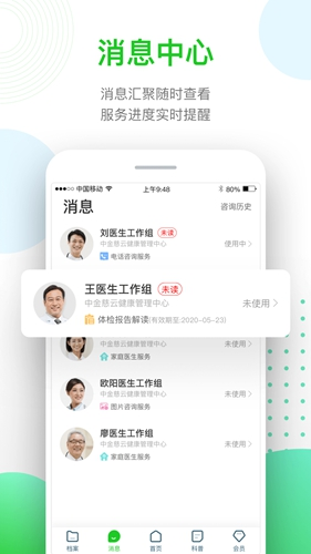 慈云健康app截图3