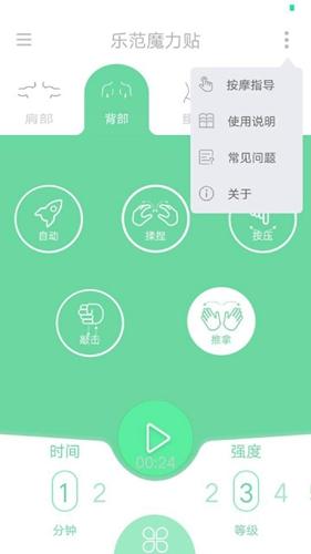乐范健康app截图2