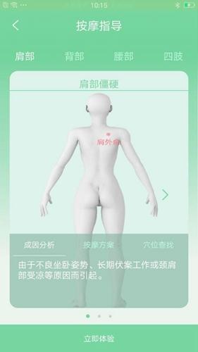 乐范健康app截图3
