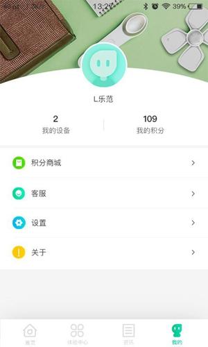乐范健康app截图1
