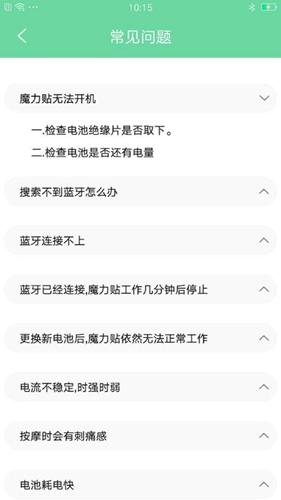 乐范健康app截图4