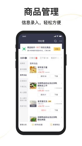 美团外卖商家版app截图3