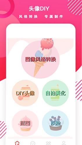 头像制作DIYapp截图4