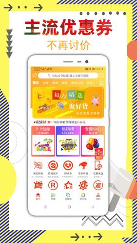 买之宝app截图2