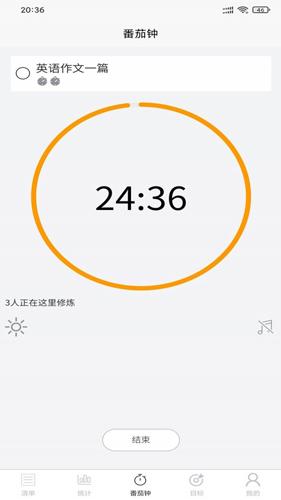 自习时间app截图1