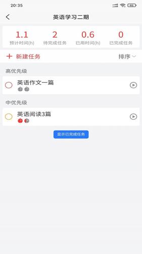 自习时间app截图4