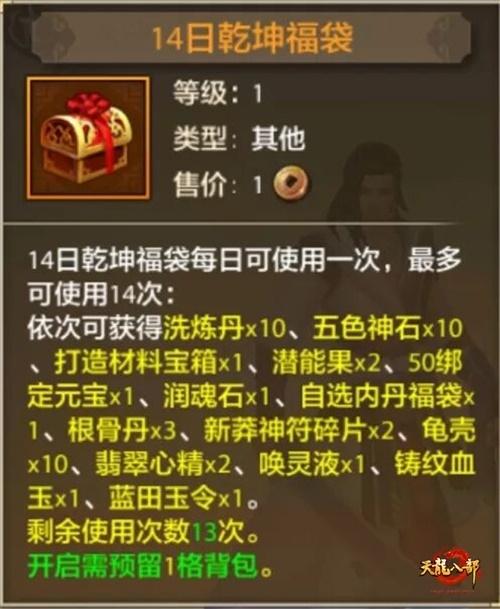 天龍八部手游新聞配圖3