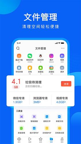 QQ�g�[器app截�D3