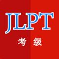 日语考级神器app