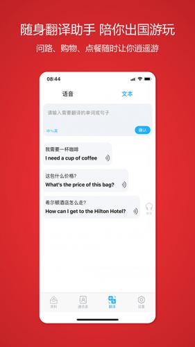 颜川外语app截图2