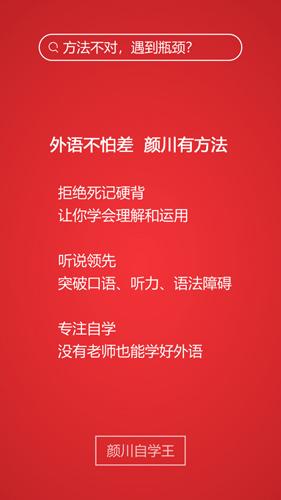 颜川外语app截图1