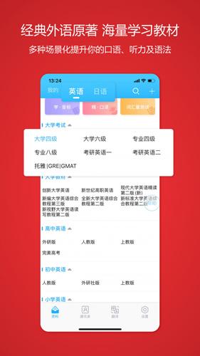 颜川外语app截图5