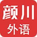 颜川外语app