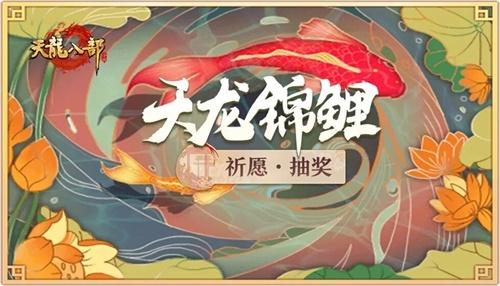 天龍八部手游新聞配圖4