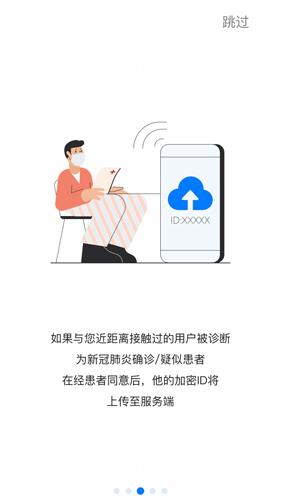 通信行程卡app截图3