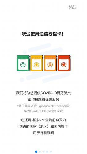 通信行程卡app截图1