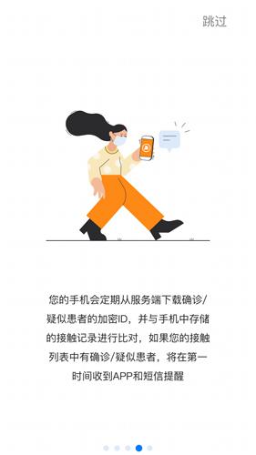 通信行程卡app截图4