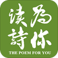 为你读诗app