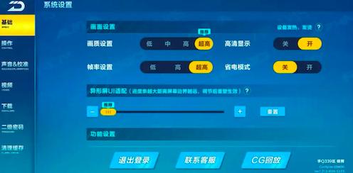 qq飛車新聞配圖5