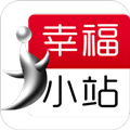幸福小站app