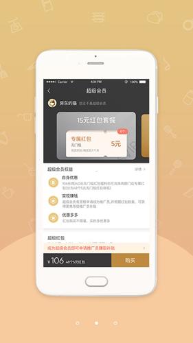 幸福小站app截图2