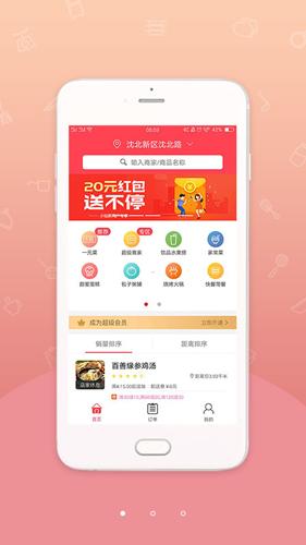 幸福小站app截图1