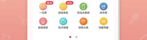幸福小站app软件特色