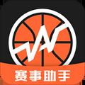 赛事助手app