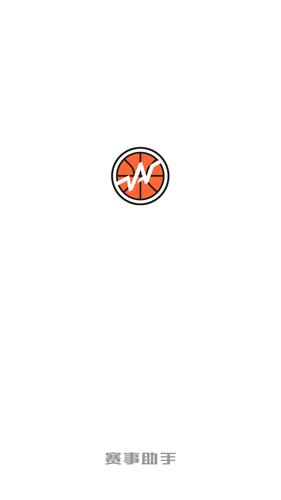 赛事助手app截图1