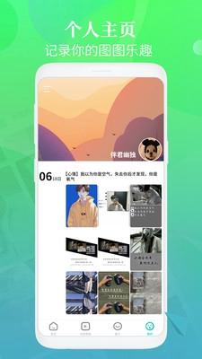 主��}壁�桌面app截�D1