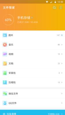 DS文件管理器安卓版1