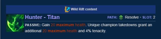 LOL手游HunterTitan是什么意思1