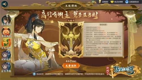 剑网3:指尖江湖新闻配图1