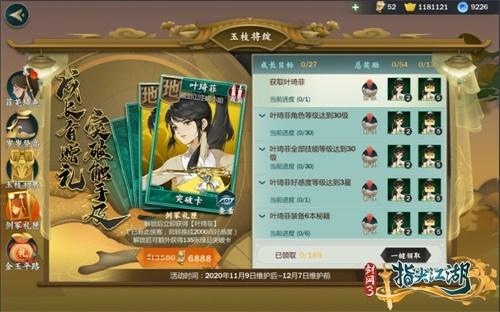 剑网3:指尖江湖新闻配图3