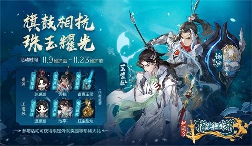 剑网3:指尖江湖新闻配图5