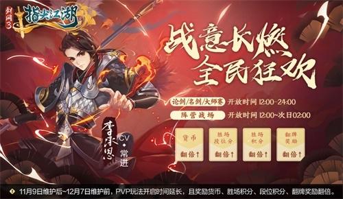 剑网3:指尖江湖新闻配图9