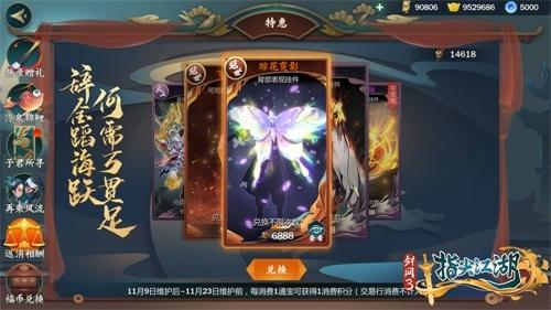 剑网3:指尖江湖新闻配图10