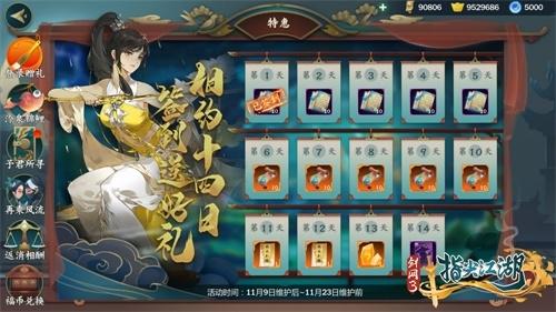 剑网3:指尖江湖新闻配图11