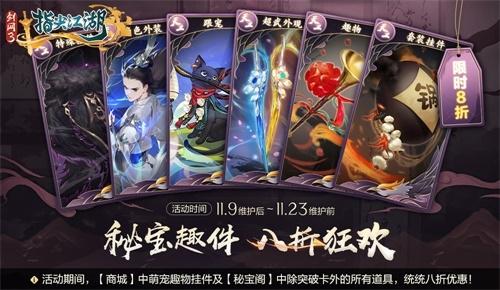 剑网3:指尖江湖新闻配图12
