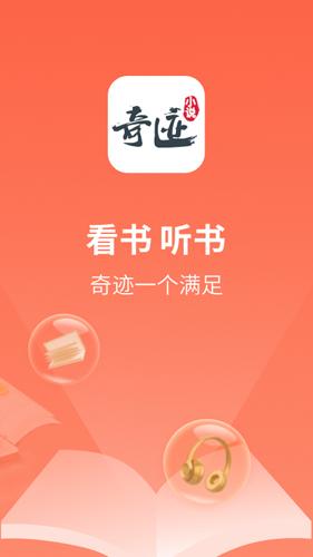 奇迹小说app截图1