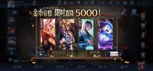王者�s耀英雄金�胖苯�5000