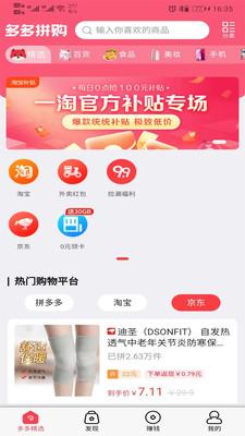 云品团app