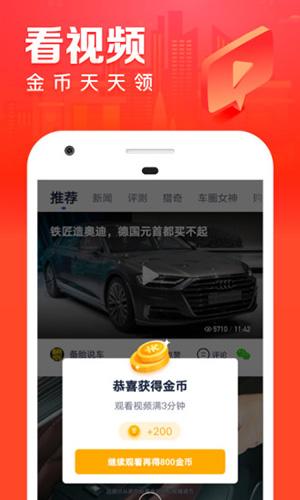 汽車之家極速版app截圖1