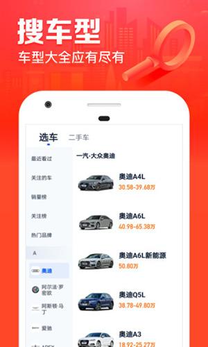 汽車之家極速版app截圖3