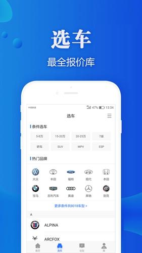 汽車之家極速版app