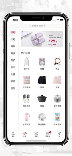 ABS家居app截图2