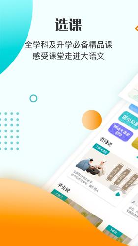 豆神教育app截图2